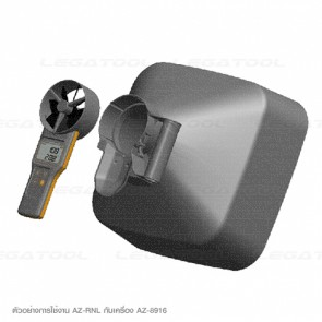 AZ-RNL Airflow Cone Kit
