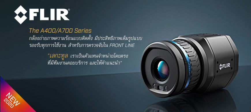 กล้องถ่ายภาพความร้อน FLIR A400/A700™SERIES Thermal Imaging Cameras for Front Line Screening