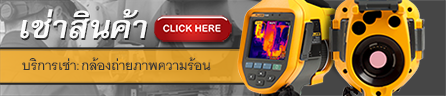 Rental Thermal Imaging Camera