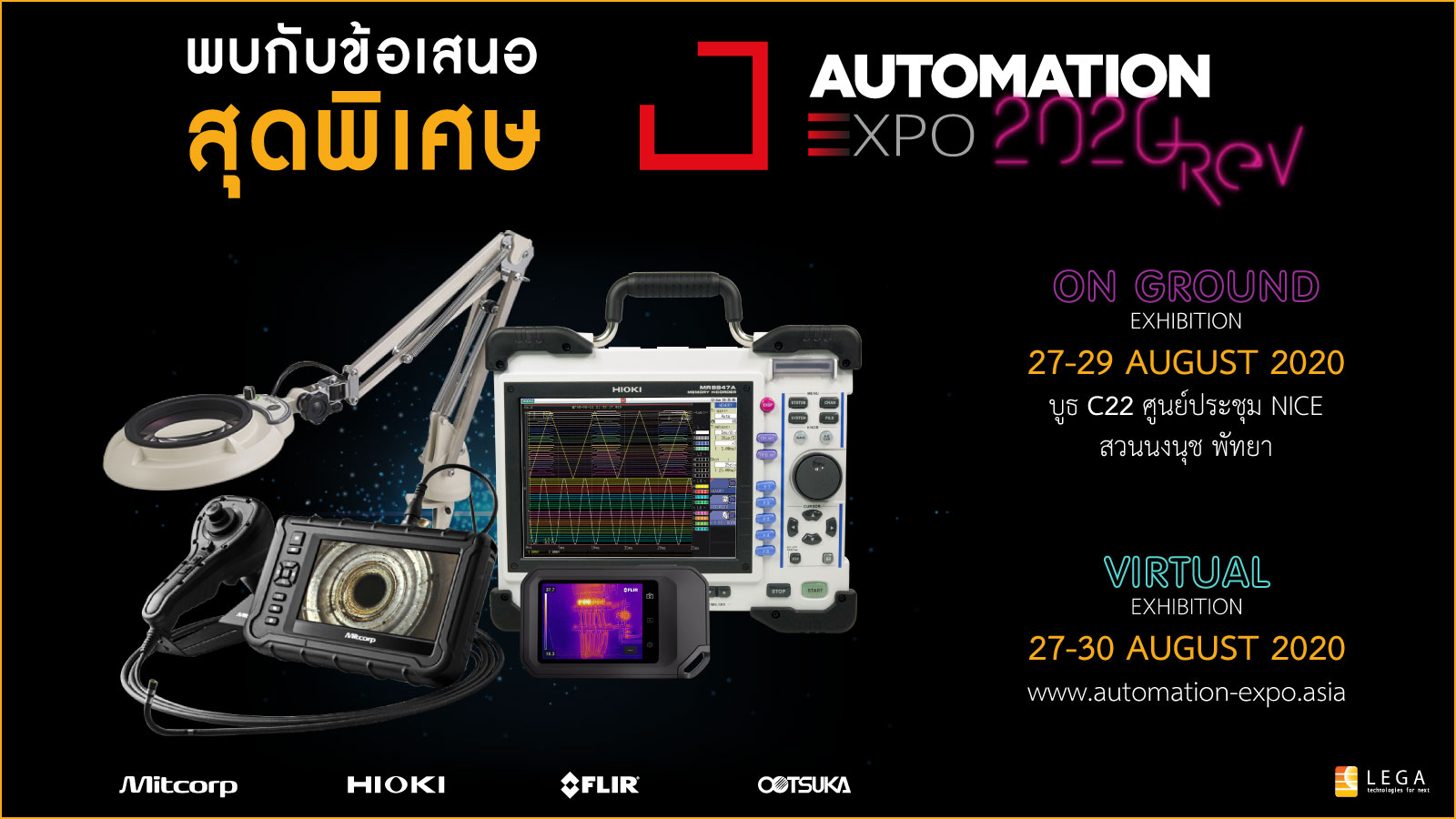 AUTOMATION EXPO 2020