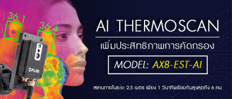 FLIR AX8-EST-AI Thermoscan