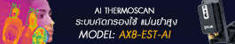 FLIR: AX8-EST-AI กล้องถ่ายภาพความร้อนระบบ AI