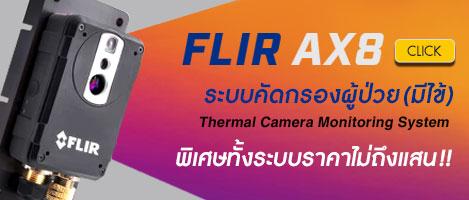 FLIR AX8 ระบบคัดกรองผู้ป่วย (มีไข้)