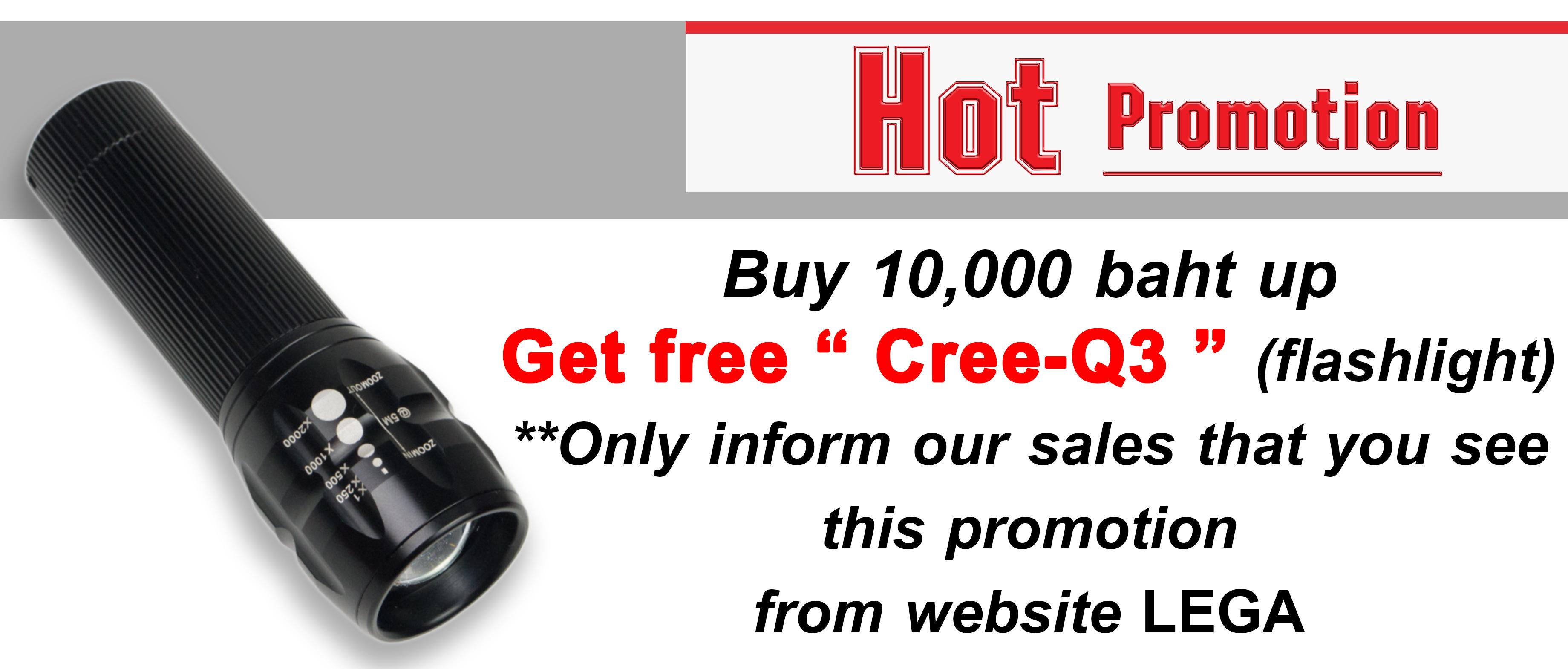 ซื้อครบ 10,000 บาท ฟรีไฟฉาย Cree-Q3
