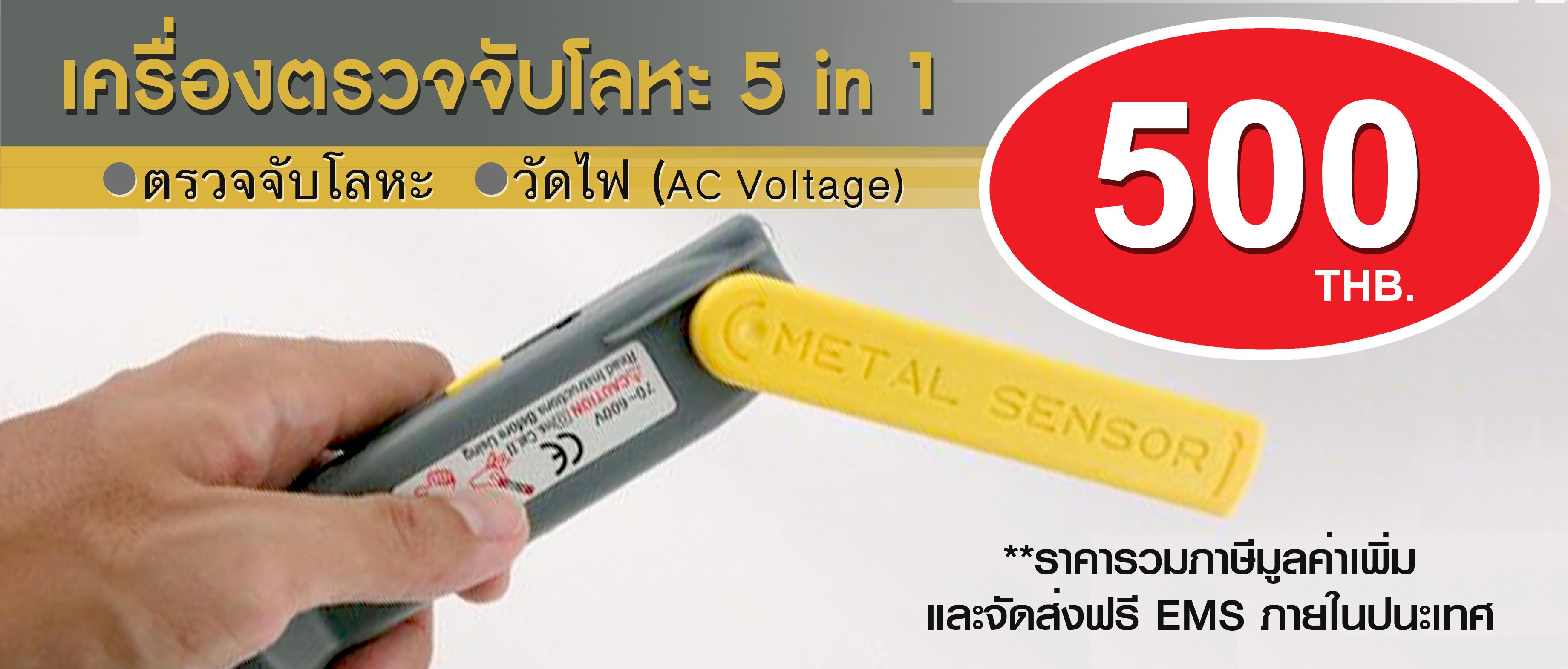 MEL-4 Voltage Detector เครื่องตรวงจับโลหะและกระแสไฟฟ้า