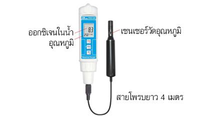 Lutron PDO-520 เครื่องวัดออกซิเจนในน้ำแบบปากกา