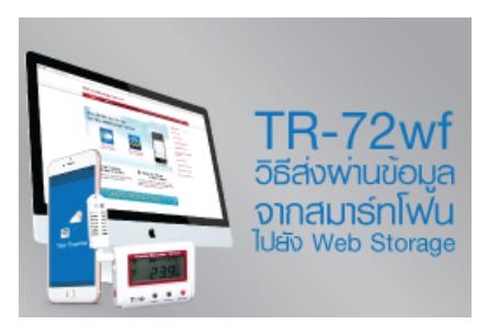 วิธีการ Register TR-72wf ก่อนการใช้งาน