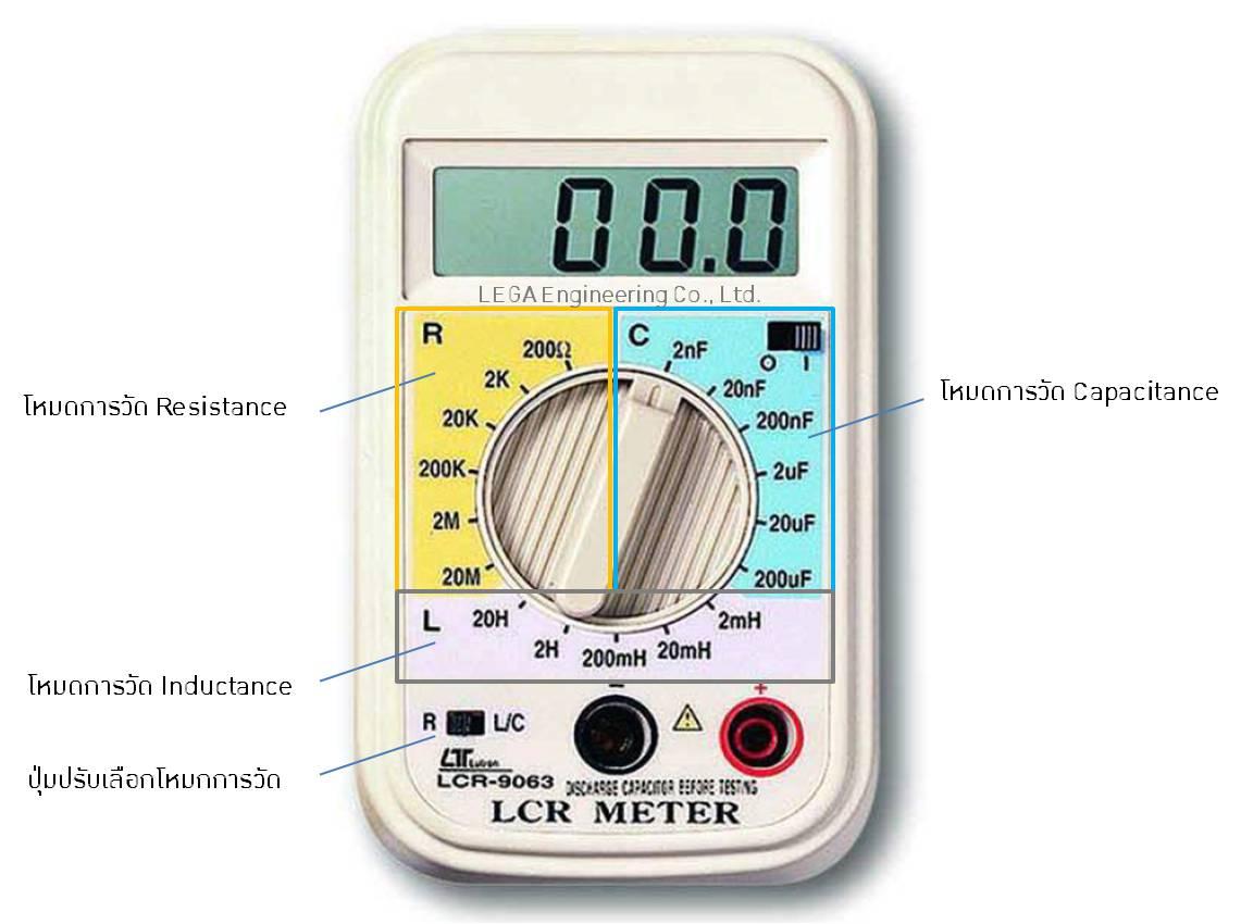เครื่องวัดแอลซีอาร์, เครื่องวัด LCR, LCR Meter, LCR-9063, Lutron, Resistance Meter, Capacitance Meter, Inductance meter