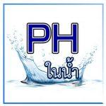 เครื่องวัด ph ในน้ำ (pH Meter) แต่ละประเภท