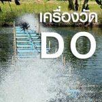 การใช้งานเครื่องวัดออกซิเจนในน้ำ (Dissdolved Oxygen Meter)