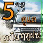 5 วิธีดูแลรักษารถยนต์