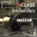 รู้หรือไม่ Class ของเกจวัดเกลียว (Thread Gauge) มีความหมายอย่างไร
