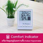 เครื่องวัดอุณหภูมิและความชื้น with Comfort Indicator