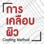 การเคลือบผิว มีกี่ประเภท | Coating Method