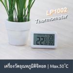 เครื่องวัดอุณหภูมิแบบดิจิตอล สำหรับวัดอุณหภูมิห้อง วางตั้งบนโต๊ะ และชั้นวางของ