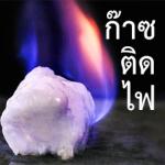 เสี่ยงไฟไฟม้จากก๊าซติดไฟ | Combustible gas