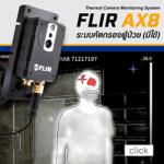 ระบบคัดกรองผู้มีไข้ FLIR AX8 กล้องถ่ายภาพความร้อน | Thermal Camera Monitoring System