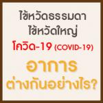 โควิด-19, ไข้หวัดใหญ่, ไข้หวัดธรรมดา มีอาการต่างกันอย่างไร?